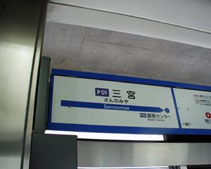 ポートライナー三宮駅(2)