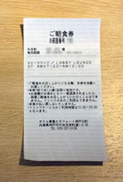 東急ビズフォート神戸元町_朝食券