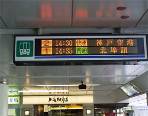 ポートライナー三宮駅