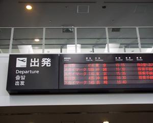 神戸空港(1)