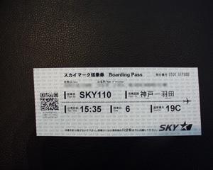 SKY搭乗券