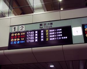 新横浜駅発車案内(上り)