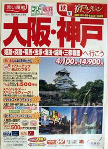 赤い風船「宿コレクション大阪・神戸」パンフレット