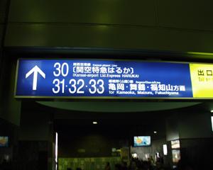 京都駅山陰ホーム1