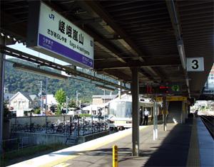 嵯峨嵐山駅1