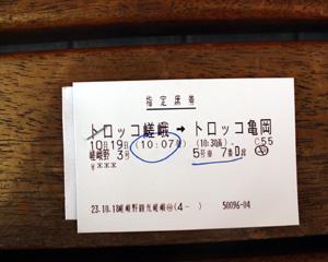 トロッコ嵯峨駅9