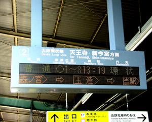 鶴橋駅_発車表示