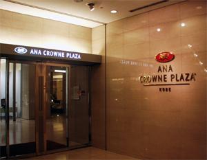 ANAクラウンプラザホテル神戸_入口