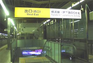 新横浜駅_上りホーム出口1