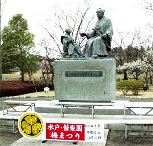 徳川斉昭・慶喜親子の像