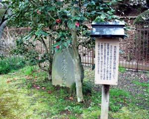 大日本史完成の地碑