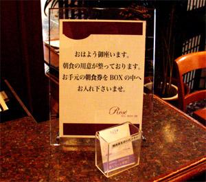 メッツ水戸_朝食1