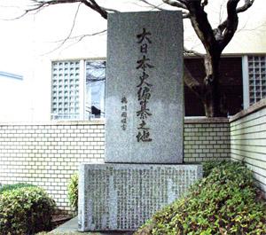 旧水戸彰考館跡
