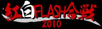 紅白Flash合戦