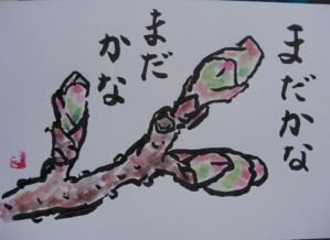 CIMG5435桜蕾