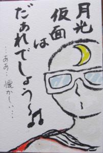 CIMG7252月光
