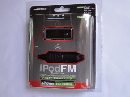 iphone用 小型ワイヤレスFMトランスミッター