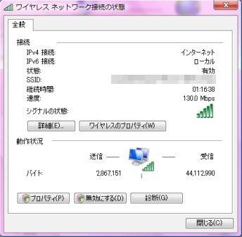 無線LAN WHR-G301N 通信速度