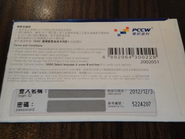 香港 公衆LAN PCCW-WiFi