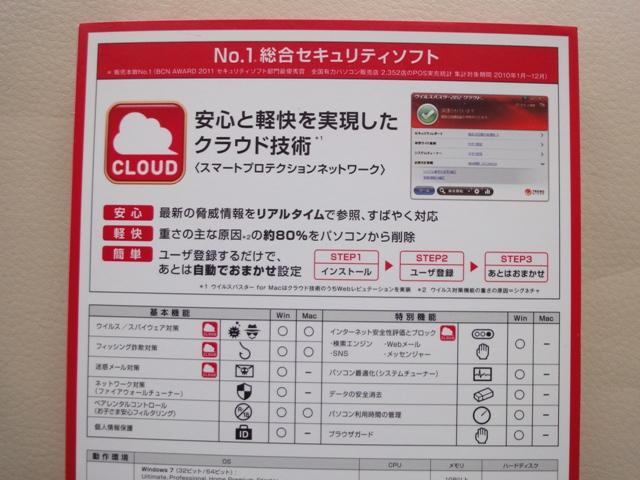 ウィルスバスター2012クラウド セキュリティソフト