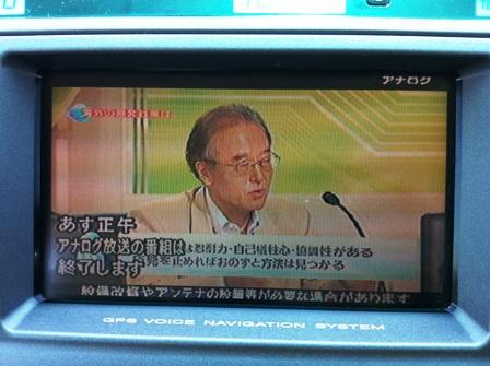 アナログ放送 終了NHK