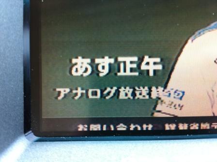 アナログ放送終了マルチビジョン