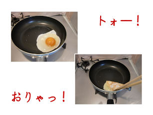 半月卵を焼いています。