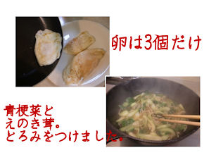 卵青梗菜えのき茸