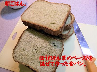 ほうれん草味の食パン