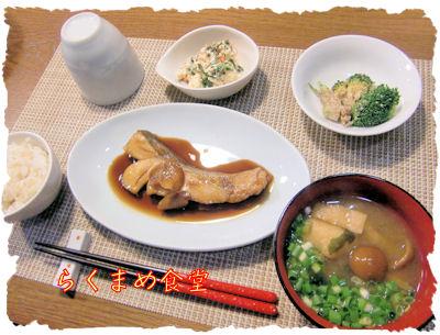 煮魚定食か。
