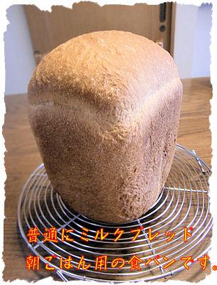 朝ごはんはパンですの