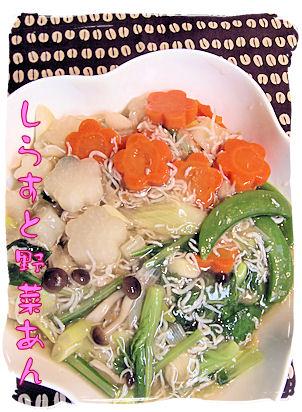 シラスと野菜