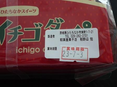 20110605_inaba5