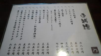 20110417_mikawa4