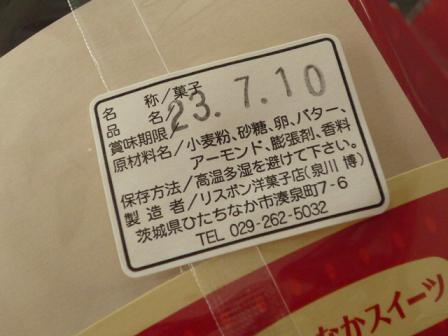 20110613_risu3