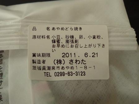 20110629_sawata12