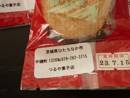 20110620_tsuru2