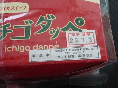 20110605_tsuru5