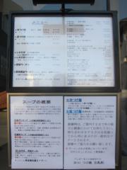 つけ麺 目黒屋【参四】-2