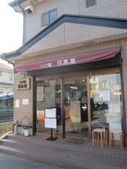 つけ麺 目黒屋【参四】-1