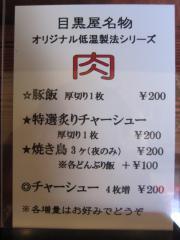 つけ麺 目黒屋【参四】-3