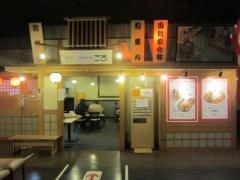 『中華蕎麦くろ川』ワンズモール「ラーメン劇場」に本日1月13 日より期間限定出店♪-1