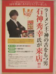 『中華蕎麦くろ川』ワンズモール「ラーメン劇場」に本日1月13 日より期間限定出店♪-2