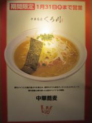 『中華蕎麦くろ川』ワンズモール「ラーメン劇場」に本日1月13 日より期間限定出店♪-6
