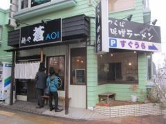 麺や 蒼 AOI-1