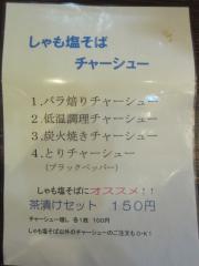 麺や 蒼 AOI-2