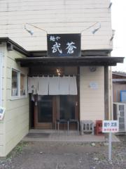 麺や 武蒼-1
