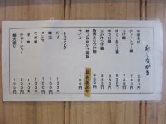 麺や 武蒼-3
