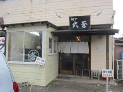 麺や 武蒼-2