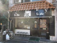 麺屋 翔【四】 ~香彩鶏だし味噌らーめん~-1